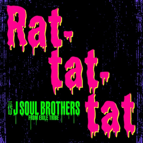 三代目 J SOUL BROTHERS from EXILE TRIBE「Rat-tat-tat」配信ジャケット