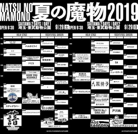「TBSラジオ主催 夏の魔物2019 in SAITAMA 2DAYS」タイムテーブル
