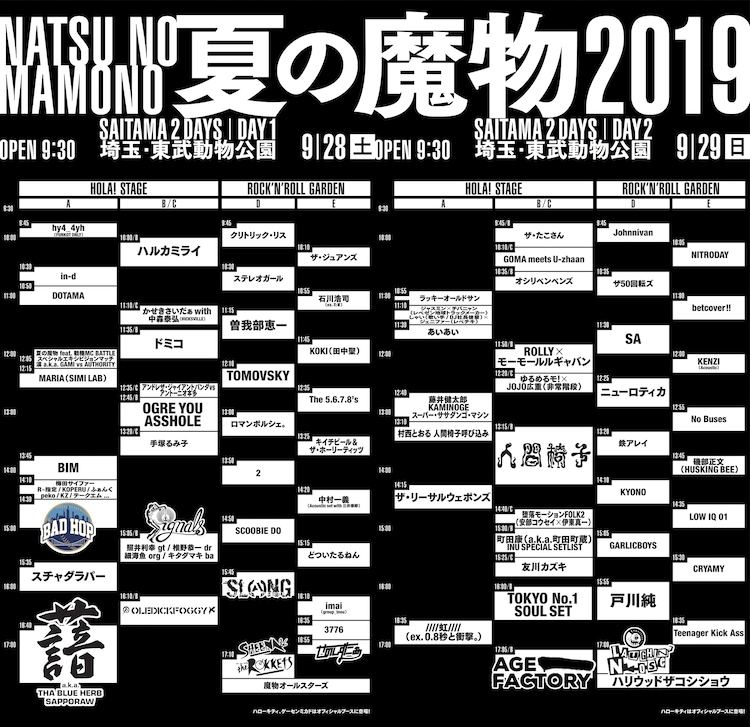 テレ 東 音楽 祭 2019 タイム テーブル