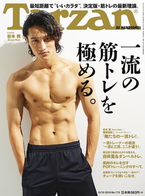 「Tarzan」773号表紙(c)マガジンハウス