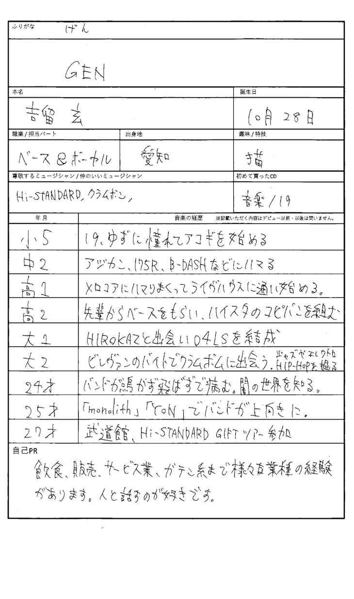 GENの音楽履歴書