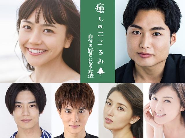 「癒しのこころみ~自分を好きになる方法~」キャスト。上段左から松井愛莉、八木将康。下段左から秋沢健太朗、水野勝、橋本マナミ、藤原紀香。