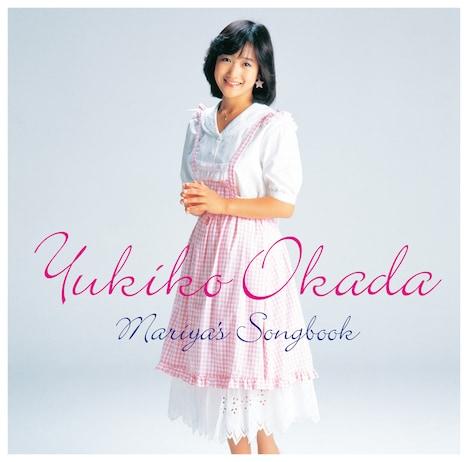 岡田有希子「岡田有希子 Mariya's Songbook」ジャケット