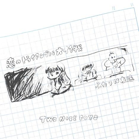 TWO NICE BOYS「恋のトライアングル大作戦 / ふたりは友達」配信ジャケット