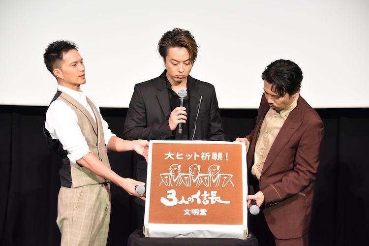 「3人の信長」仕様の特大カステラを鑑賞する市原隼人、EXILE TAKAHIRO、岡田義徳。