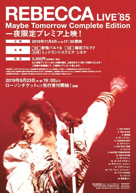 劇場版「REBECCA LIVE'85 Maybe Tomorrow Complete」一夜限定プレミア上映フライヤー