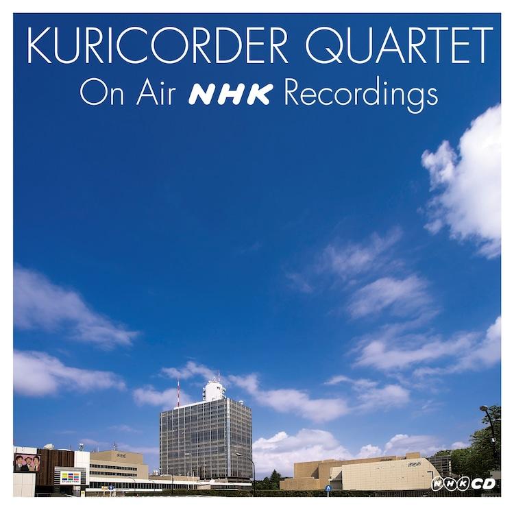 栗コーダーカルテット「KURICORDER QUARTET ON AIR NHK RECORDINGS」ジャケット