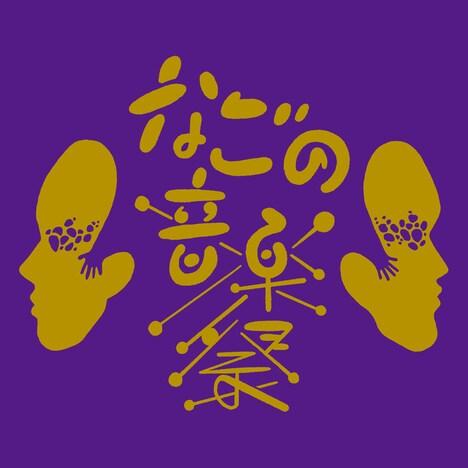 「なごの音楽祭」ロゴ