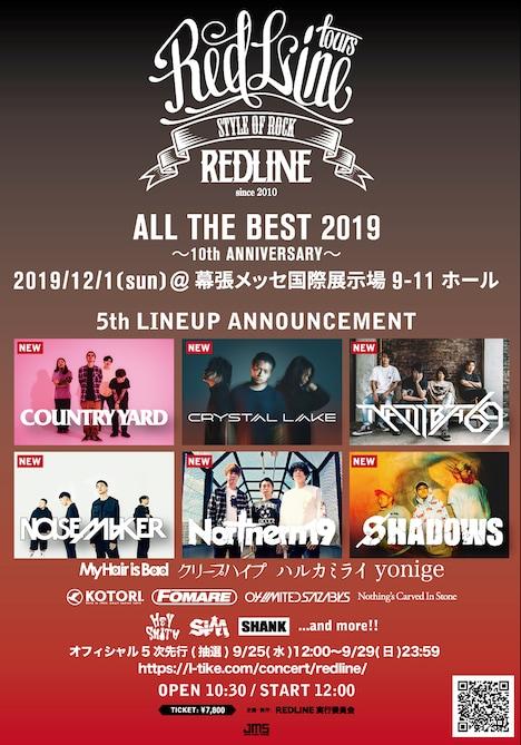 「REDLINE ALL THE BEST 2019 ~10th Anniversary~」出演アーティスト第5弾告知画像