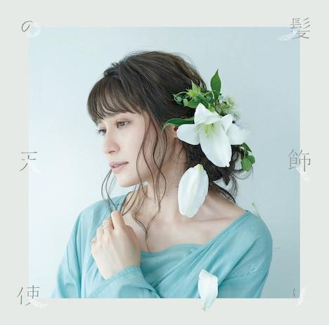 中島愛「飾りの天使 / 水槽」(本好き盤)ジャケット