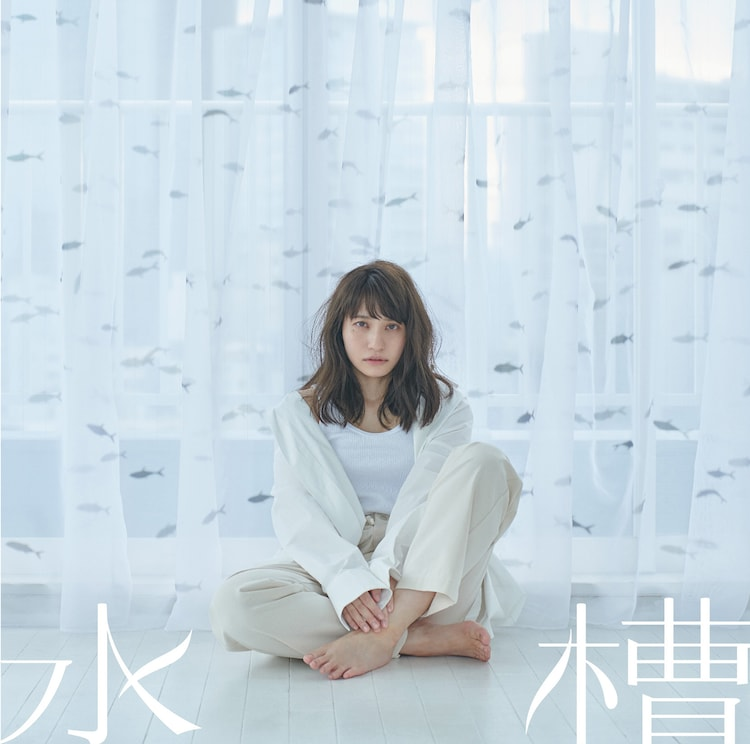 中島愛が2019年11月にリリースした最新シングル「水槽 / 髪飾りの天使」ジャケット。
