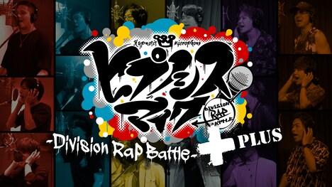 ヒプノシスマイク「ヒプノシスマイク-Division Rap Battle-+」サムネイル