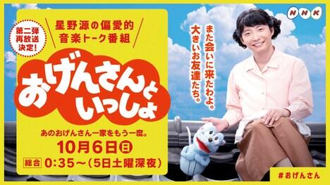 NHK総合「おげんさんといっしょ」再放送告知ビジュアル。