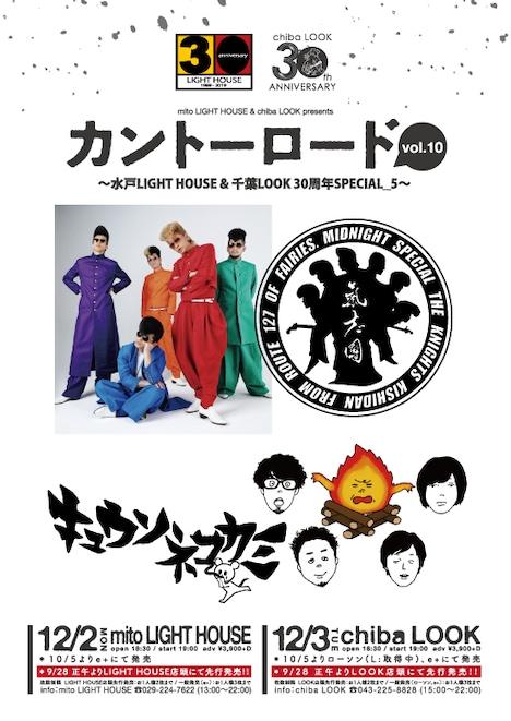 「カントーロード vol.10 ~水戸ライトハウス&千葉LOOK30周年SPECIAL_5~」告知画像