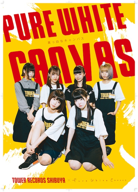 真っ白なキャンバスと東京・タワーレコード渋谷店によるコラボポスターデザイン。
