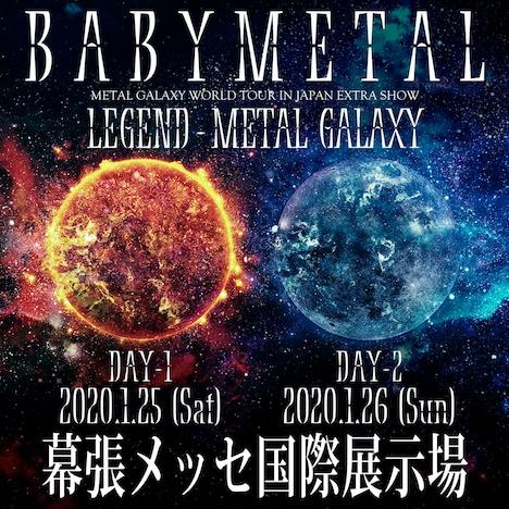 BABYMETAL「LEGEND - METAL GALAXY」キービジュアル