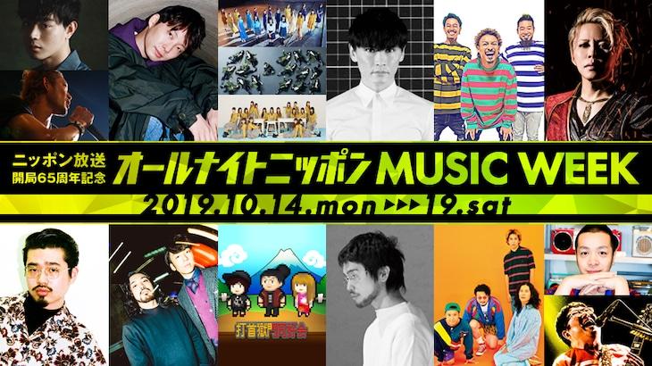 ニッポン放送「オールナイトニッポン ミュージックウィーク」ビジュアル