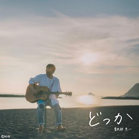 「どっか」MVより。(写真提供:NHK)
