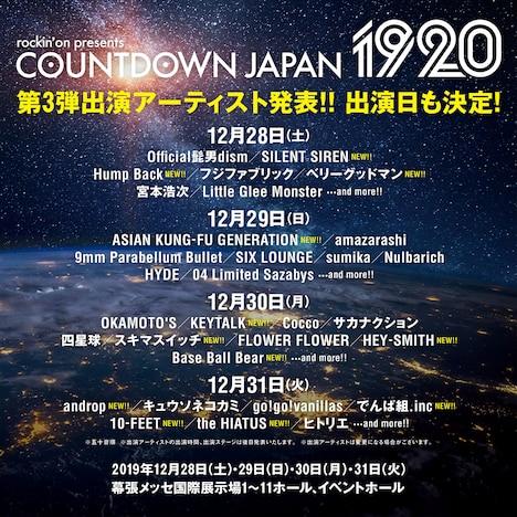 「COUNTDOWN JAPAN 19/20」出演アーティスト第3弾告知ビジュアル