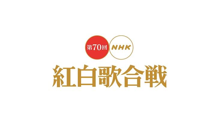 「第70回NHK紅白歌合戦」ロゴ