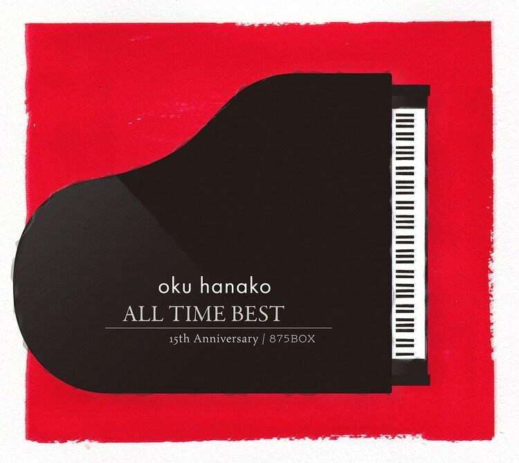 奥華子「奥華子 ALL TIME BEST」完全限定生産盤15th Anniversary 875BOXパッケージ