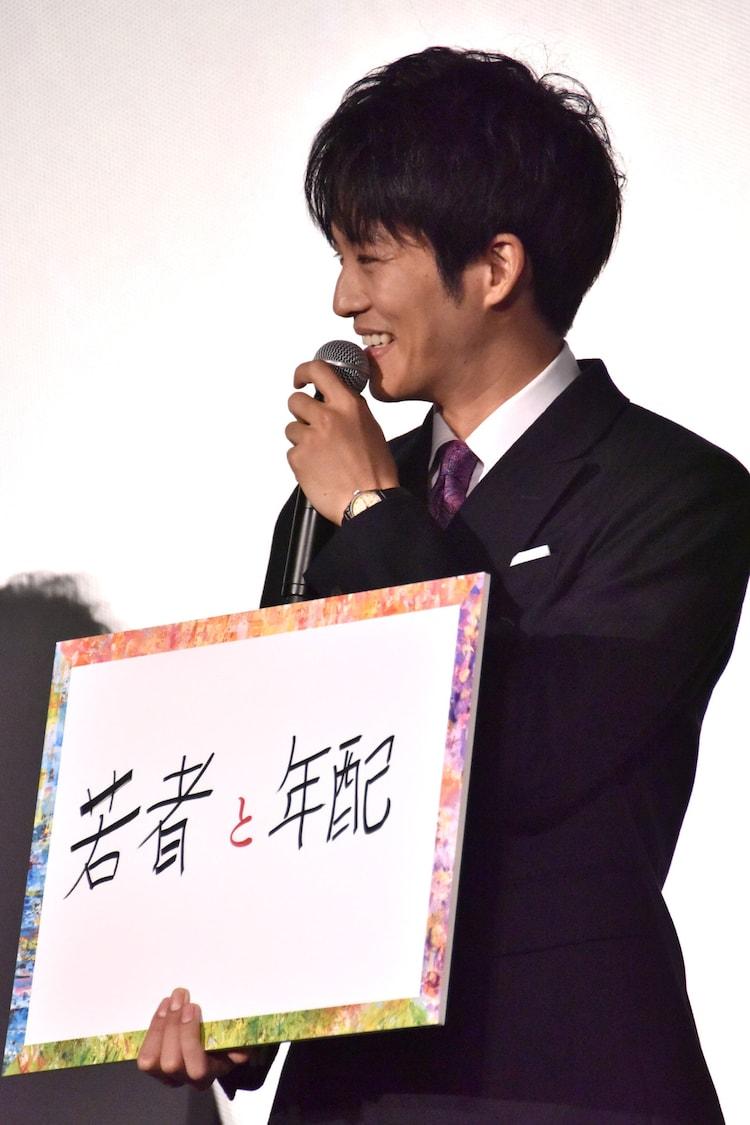 映画の見どころを「若者と年配」と表現した松坂桃李。