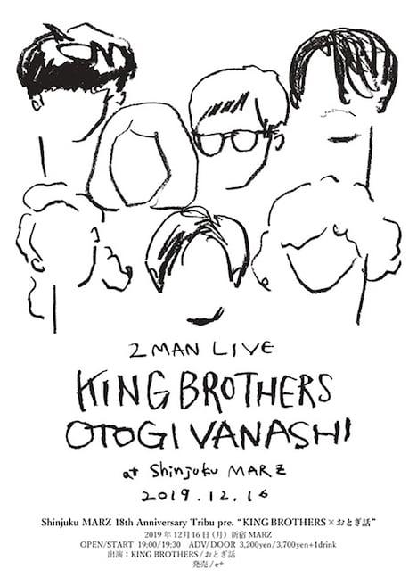 「Shinjuku MARZ 18th Anniversary Tribu pre.『KING BROTHERS×おとぎ話』」フライヤー