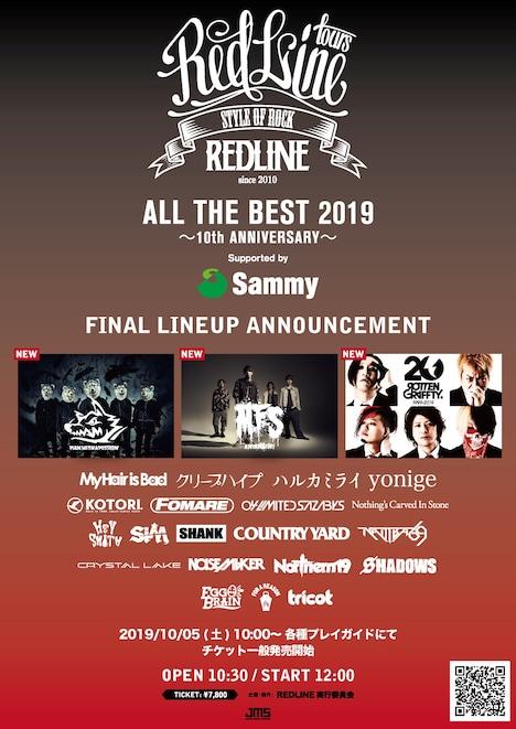 「REDLINE ALL THE BEST 2019 ~10th Anniversary~」告知ビジュアル