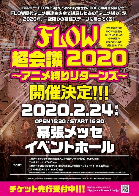 「FLOW超会議2020 ~アニメ縛りリターンズ~」告知ビジュアル
