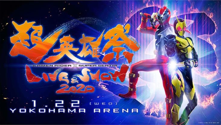 「超英雄祭 KAMEN RIDER × SUPER SENTAI LIVE & SHOW 2020」告知ビジュアル (c)石森プロ・テレビ朝日・ADK EM・東映 AG・東映