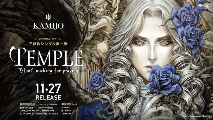 KAMIJO「TEMPLE -Blood sucking for praying-」バナー