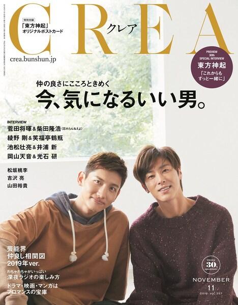「CREA」11月号表紙