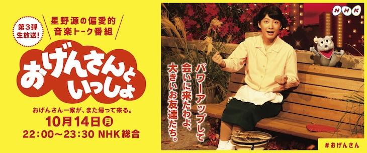 「おげんさんといっしょ」告知ビジュアル(写真提供:NHK)