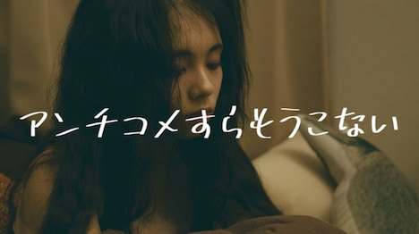 「おとなにならないおんなのこうさぎ feat. 大森靖子」のMVのワンシーン。
