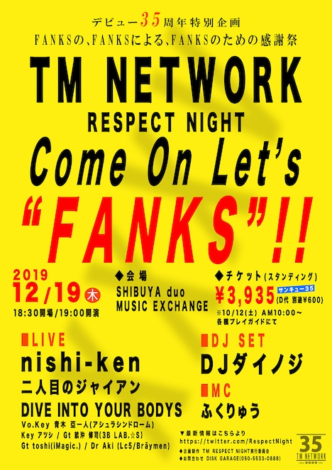 "「TM NETWORK RESPECT NIGHT『Come On Let's ""FANKS""!!』」フライヤー画像"