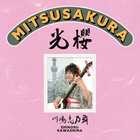 川嶋志乃舞「光櫻 -MITSUSAKURA-」ジャケット