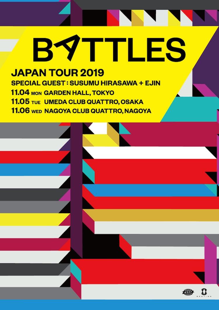 「BATTLES JAPAN TOUR 2019」告知ビジュアル