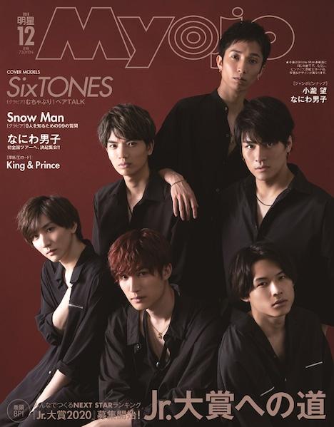 「Myojo」2019年12月号「SixTONES表紙版」の表紙。(撮影:猪岐沙矢佳)(c)Myojo12月号/集英社