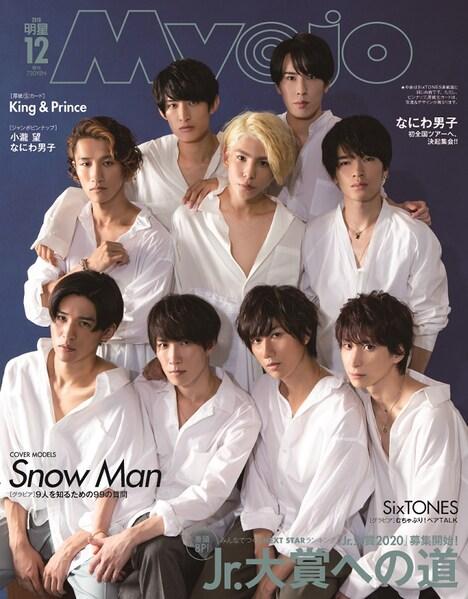 「Myojo」2019年12月号「Snow Man表紙版」の表紙。(撮影:猪岐沙矢佳)(c)Myojo12月号/集英社