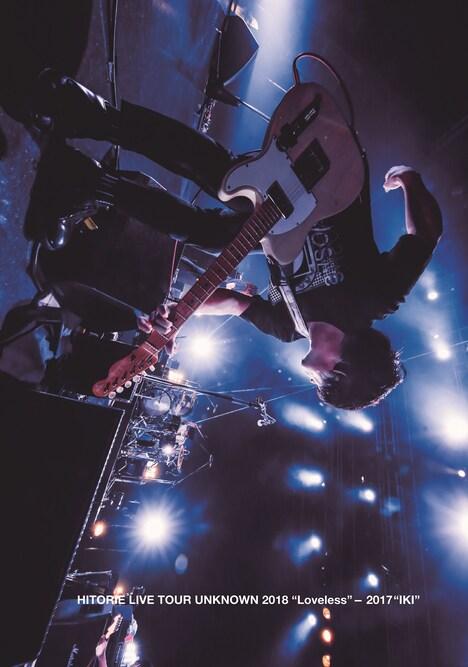 "「HITORIE LIVE TOUR UNKNOWN 2018 ""Loveless""- 2017 ""IKI""」通常盤ジャケット"