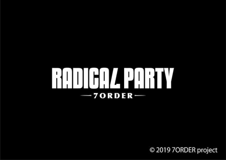 舞台「RADICAL PARTY - 7ORDER -」ロゴ (C)2019 7ORDER project