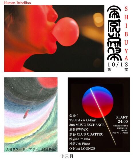 「SHIBUYA全感覚祭 - Human Rebellion -」告知ビジュアル