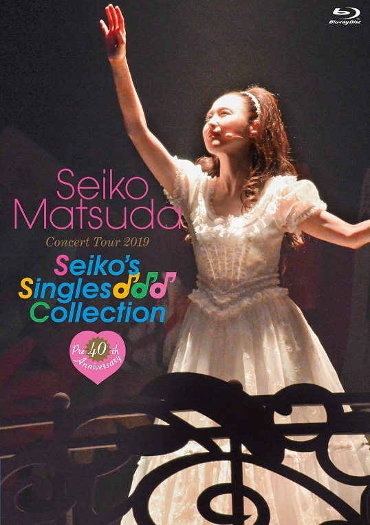 "松田聖子「Pre 40th Anniversary Seiko Matsuda Concert Tour 2019 ""Seiko's Singles Collection""」Blu-ray通常盤ジャケット"