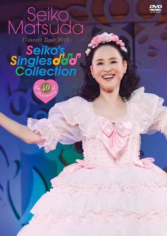 """松田聖子「Pre 40th Anniversary Seiko Matsuda Concert Tour 2019 """"Seiko's Singles Collection""""」DVD通常盤ジャケット"""