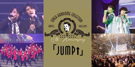 「15thAnniversary SUPER HANDSOME COLLECTION 『JUMP↑』」イメージビジュアル