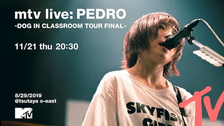 MTV「MTV LIVE: PEDRO - DOG IN CLASSROOM TOUR FINAL -」告知バナー