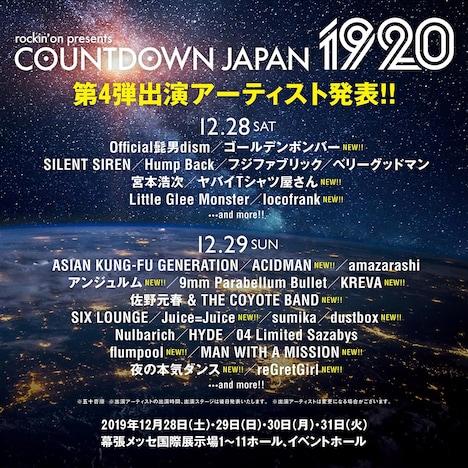 「COUNTDOWN JAPAN 19/20」出演アーティスト第4弾告知ビジュアル