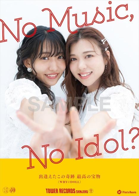「NO MUSIC, NO IDOL?」VOL.205 WHY@DOLLコラボレーションポスター