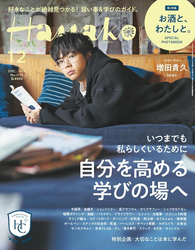 「Hanako」12月号表紙画像 (c)マガジンハウス