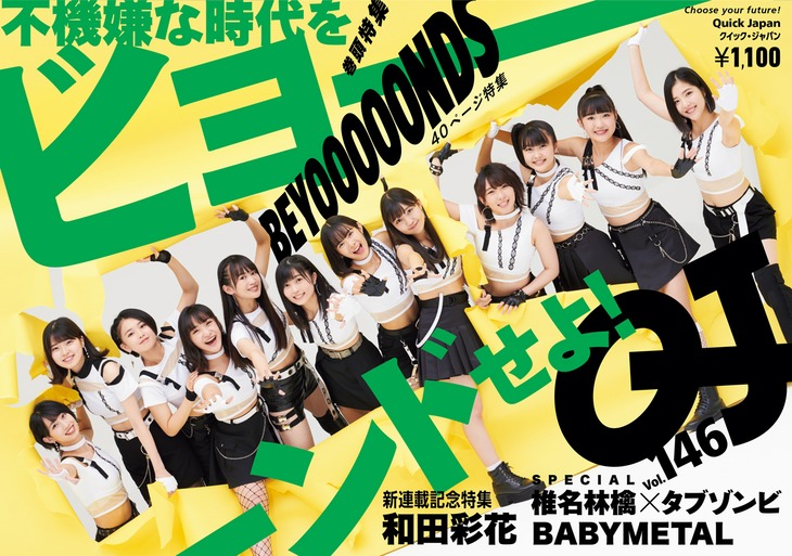 「Quick Japan Vol.146」表紙